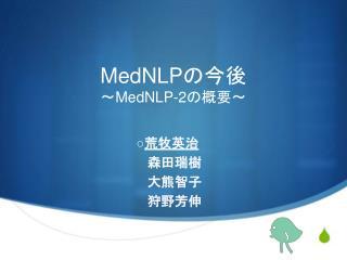 MedNLPの 今後 〜 MedNLP-2 の概要 〜
