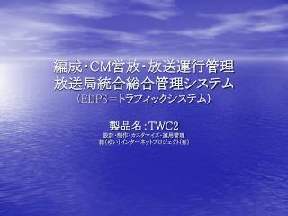 CM   EDPS  :TWC2