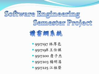 Software Engineering 		     Semester Project