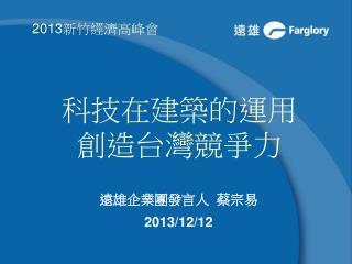 科技在建築的運用 創造台灣競爭力