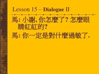 Lesson  15  –  Dialogue  II