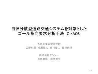 自律分散型道路交通システムを対象としたゴール指向要求分析手法  C-KAOS