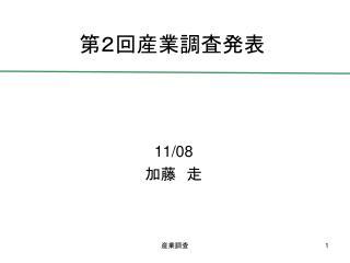 第2回 産業調査 発表