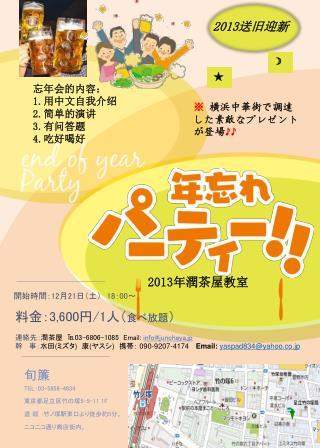 料金: 3,600 円 /1 人( 食べ放題 ) 連絡先: 潤茶屋 ℡ 03-6806-1085 Email:  info@junchaya.jp