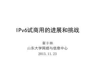 IPv6 试商用的进展和挑战
