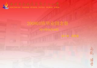 200803 班毕业留念册
