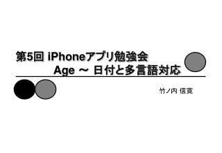 第 5 回 iPhone アプリ勉強会 Age 〜  日付と多言語対応