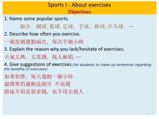 Sports I - About exercises Objectives
