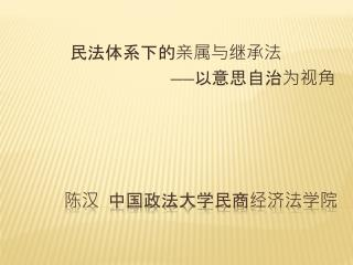 陈汉  中国政法大学民商经济法学院