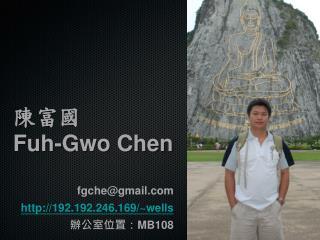 陳富國 Fuh-Gwo Chen