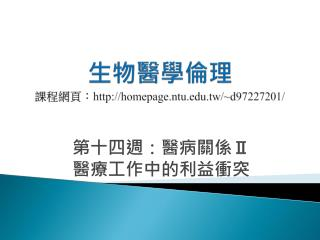?????? ????? homepage.ntu.tw/~d97227201/