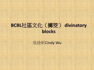 BCBL 社區文化(擲筊)  divinatory blocks