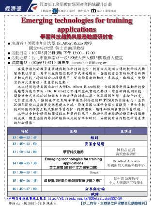 Emerging technologies for training applications 學習 科技趨勢與服務驗證 研討會