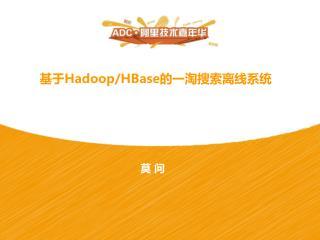 基于 Hadoop / HBase 的一淘搜索离线系统