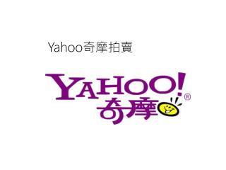 Yahoo 奇摩拍賣