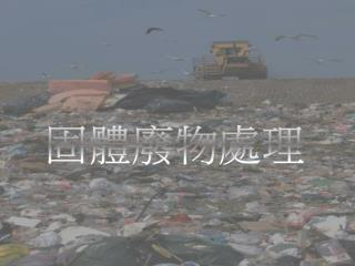 固體廢物處理