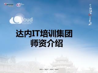 达内 IT 培训集团 师资介绍