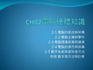 CH02 電腦硬體知識