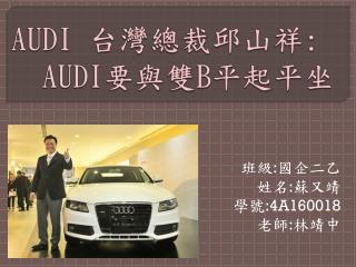 AUDI  台灣總裁邱山祥 : AUDI 要與雙 B 平起平坐