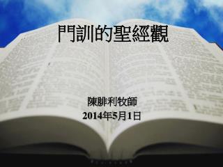 門 訓 的聖經觀