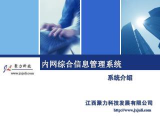 内网综合信息管理系统