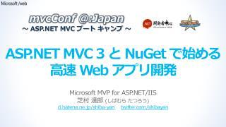 ASP.NET MVC 3  と  NuGet で始める高速  Web  アプリ開発
