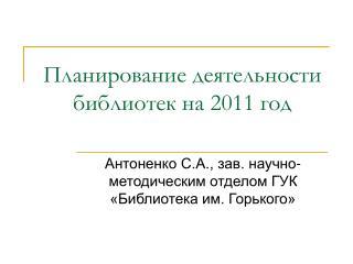 Планирование деятельности библиотек на 2011 год