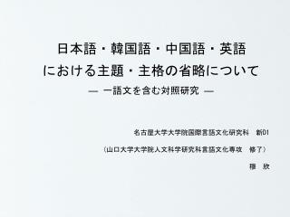 日本語・韓国語・中国語・英語 における主題・主格の省略について  ― 一語文を含む対照研究 ―