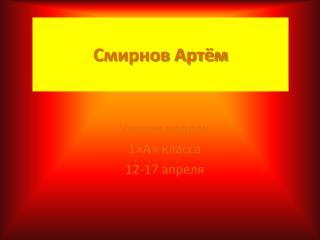 Смирнов Артём