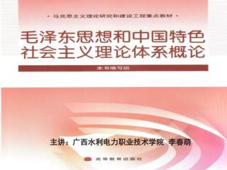 主讲:广西水利电力职业技术学院  李春萌