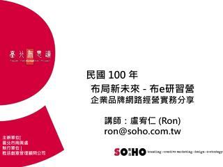 主辦單位 | 臺北市商業處 執行單位  |  甦活創意管理顧問公司