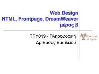 Web Design HTML, Frontpage, DreamWeaver