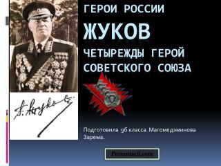 Герои  россии жуков  четырежды герой советского союза
