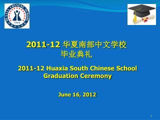 2011-12  华夏南部中文学校 毕业典礼