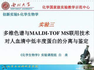 多维色谱与 MALDI-TOF MS 联用技术 对人血清中低丰度蛋白的分离与鉴定