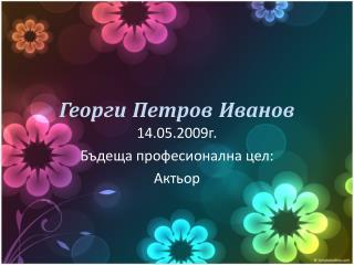 Георги Петров Иванов
