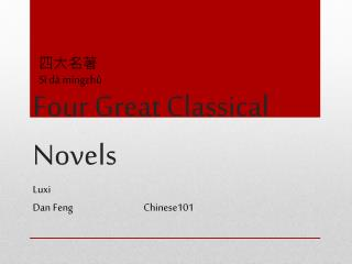 Four Great Classical Novels