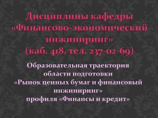 Дисциплины кафедры  «Финансово-экономический инжиниринг» ( каб . 418, тел. 237-02-69)