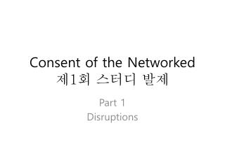 Consent of the Networked 제 1 회  스터디  발제