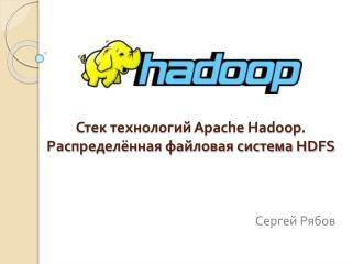 Стек  технологий  Apache Hadoop .  Распределённая файловая система HDFS