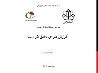 اولین دوره مسابقات ملی کن ست ایران گزارش طراحی دقیق کن ست