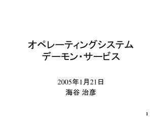 オペレーティングシステム デーモン・サービス