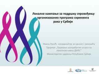 Локалне кампање за подршку спровођењу организованих програма  скрининга рака  у Србији