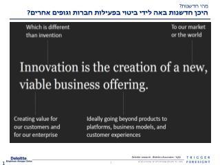 מהי חדשנות? היכן חדשנות באה לידי ביטוי בפעילות חברות וגופים אחרים?