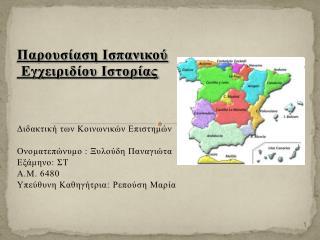 Παρουσίαση Ισπανικού  Εγχειριδίου Ιστορίας Διδακτική των Κοινωνικών Επιστημών