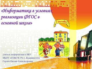 «Информатика в условиях реализации ФГОС в основной школе»