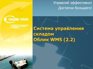 Система управления складом Облик WMS (2.2)