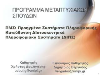 ΠΜΣ: Προηγμένα Συστήματα Πληροφορικής Κατεύθυνση  ΔΙκτυοκεντρικά  Πληροφοριακά  Συστήµατα  (ΔΙΠΣ)