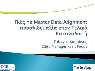 Πώς το  Master Data Alignment  προσδίδει αξία στον Τελικό Καταναλωτή