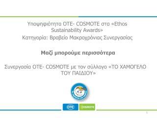 Συνεργασία ΟΤΕ-  COSMOTE  με τον σύλλογο «ΤΟ ΧΑΜΟΓΕΛΟ ΤΟΥ ΠΑΙΔΙΟΥ»